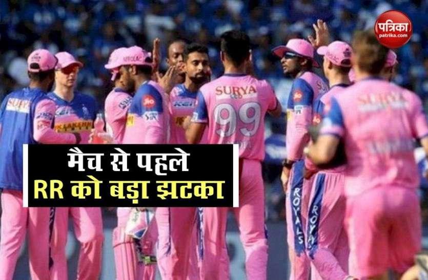 RR vs CSK: राजस्थान रॉयल्स को बड़ा झटका, IPL 2020 के दूसरे मैच में चेन्नई को मिल सकती है दूसरी सफलता