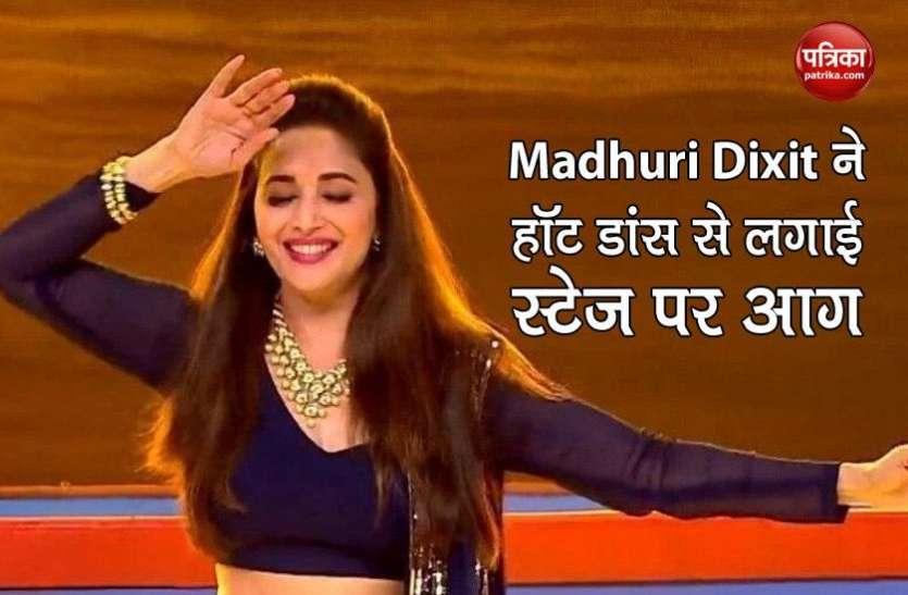 Madhuri Dixit ने अपने हॉट डांस से स्टेज पर लगा दी आग, वायरल हुआ थ्रोबैक Video