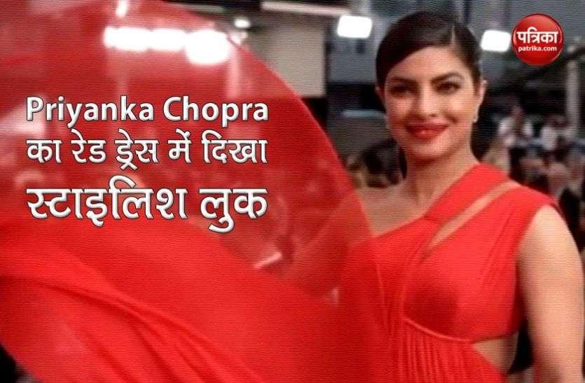 Priyanka Chopra ने रेड ड्रेस में दिखाया स्टाइलिश लुक का जलवा, सोशल मीडिया पर वायरल हुई तस्वीर