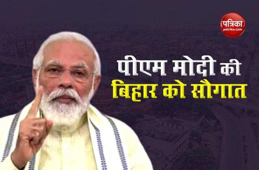 चुनाव से पहले PM Modi ने बिहार को दी बड़ी सौगात, 14000 करोड़ के 9 हाईवे प्रोजेक्ट का किया शिलान्यास