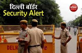 फार्म बिल के खिलाफ भारी असंतोष के चलते बॉर्डर पर दिल्ली पुलिस सतर्क, सुरक्षा बलों की 2 कंपनियां तैनात