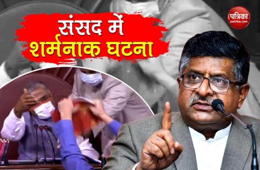 कृषि बिल हंगामाः Ravi Shankar Prasad ने बताया संसद के इतिहास का शर्मनाक दिन