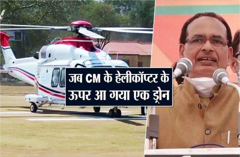 सीएम के हेलीकॉप्टर के ऊपर उड़ने लगा ड्रोन, सुरक्षा में चूक के पहले भी आए बड़े मामले