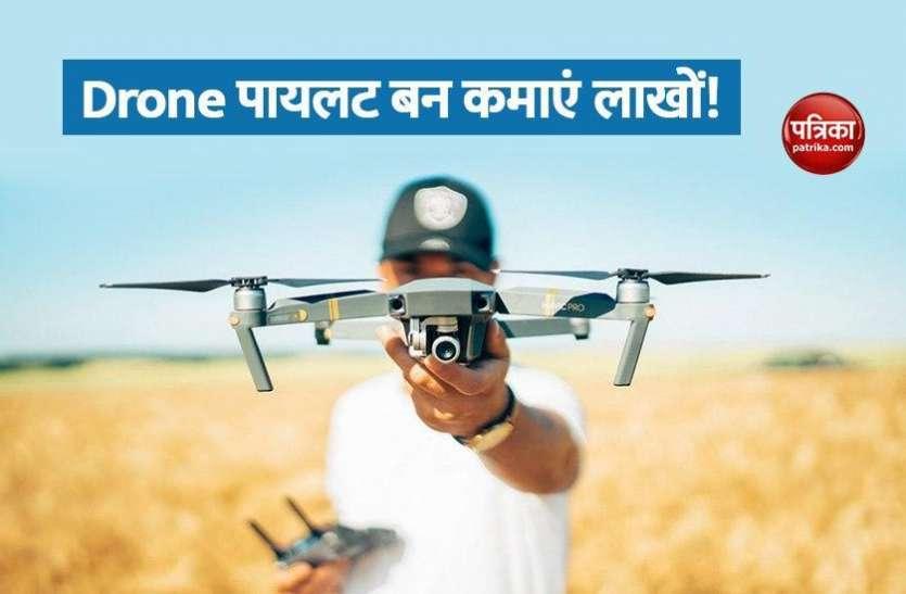 अब Trained पायलट उडाएंगे ड्रोन, DGCA कर रहा है बड़ी तैयारी, लाइसेंस लेना भी होगा जरूरी