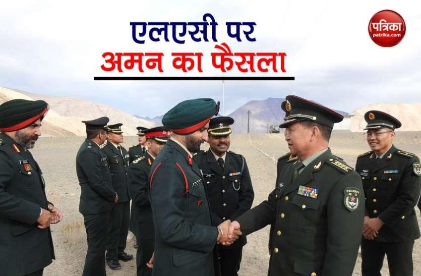 एलएसी पर शांति की तैयारी, भारत-चीन के बीच बनी कई मुद्दों पर सहमति