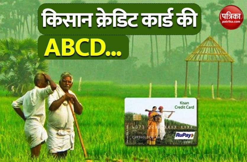 Kisan Credit Card : महज 4 फीसदी की दर से मिलेगा किसानों का लोन, आवेदन के लिए करें ये काम
