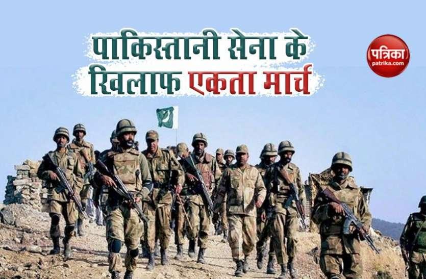 Pakistan Army के खिलाफ लोगों में फूटा गुस्सा, खैबर पख्तूनख्वा में निकाली गई एकता मार्च