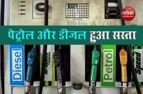 तीन दिन के बाद सस्ता हुआ Petrol, Diesel की कीमत में लगातार गिरावट जारी