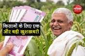 किसानों की आमदनी बढ़ाने के लिए मोदी सरकार की सौगात, फसलों पर मिलेगा ज्यादा दाम