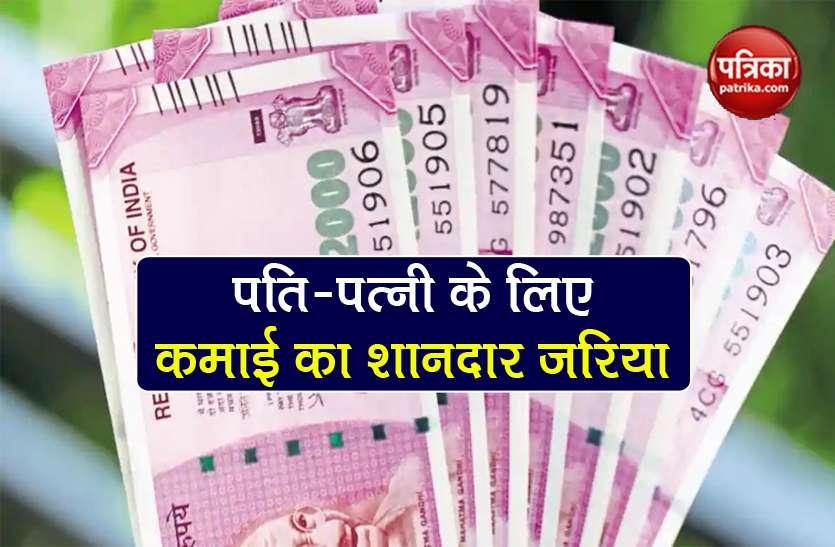 Post Office की शानदार योजना, पति-पत्नी को मिलेंगे 59,400 रुपये, ऐसे उठाएं फायदा