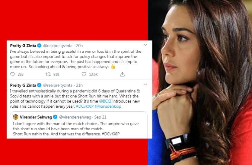 1 रन शॉर्ट दिए जाने के बाद Preity Zinta ने निकाला गुस्सा, ट्वीट में कर डाली ये मांग