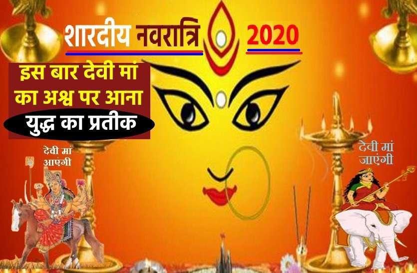 https://www.patrika.com/dharma-karma/shardiya-navratri-2020-celebration-date-time-shubh-muhurat-6411507/