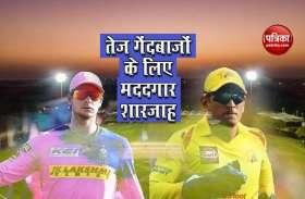 IPL 2020: Sharjah में होगा चेन्नई बनाम राजस्थान का मुकाबला, जानें किस टीम को मिलेगा फायदा