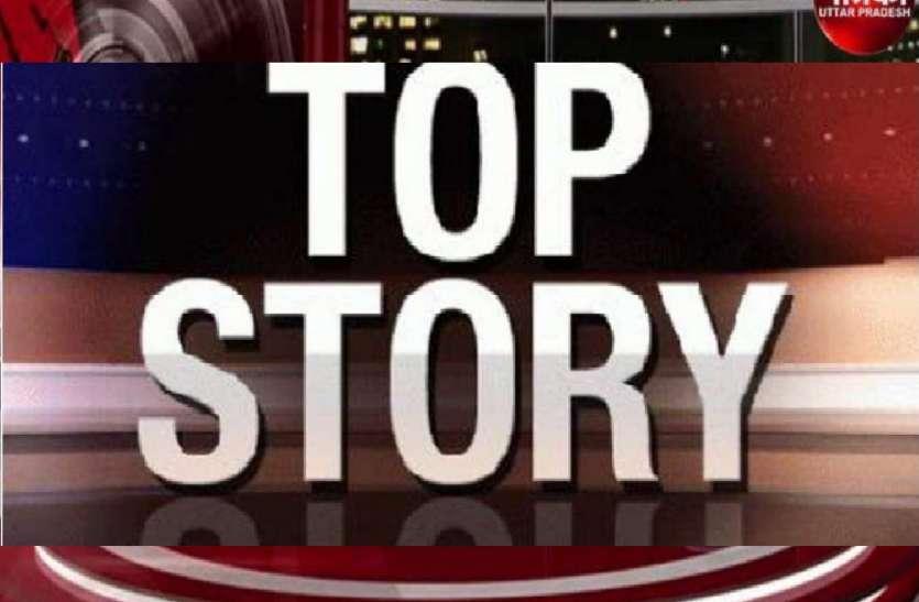 उत्तर प्रदेश की अब तक की 10 बड़ी खबरें, जो बनीं अखबारों की सुर्खियां