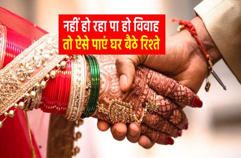 आपकी लाड़ली की शादी में आ रही है परेशानी, तो ये आसान उपाय घर बैठे लाएगा रिश्ता