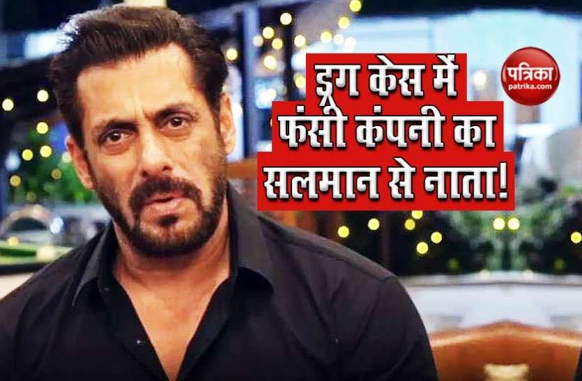 क्या NCB के शिकंजे में होंगे Salman Khan? ड्रग्स केस में फंसी KWAN टैलेंट कंपनी में हिस्सेदारी की बात आई सामने, लीगल टीम का आया बयान