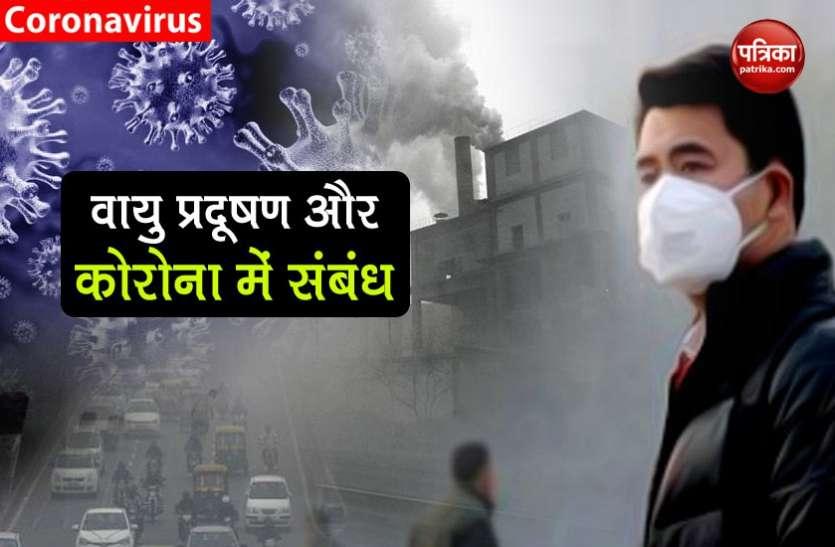 शोध में खुलासा, वायु प्रदूषण से बढ़ जाता है Coronavirus फैलने का खतरा
