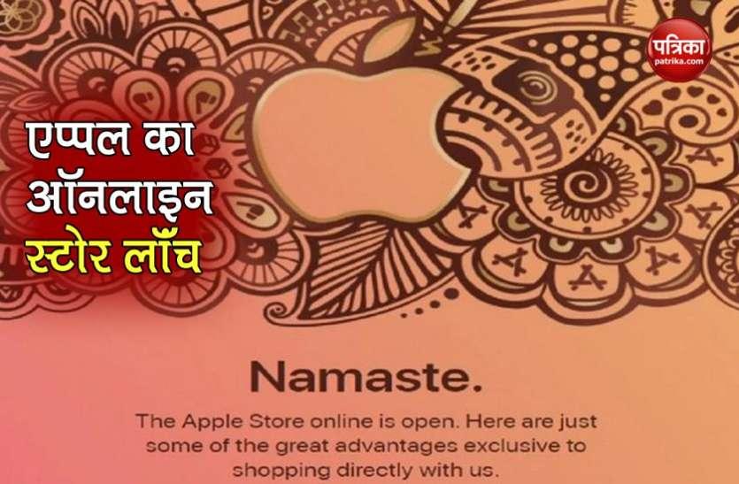 भारत में नमस्ते के साथ Apple का पहला Online स्टोर लॉंच, प्रोडक्ट्स पर मिलेंगे खास ऑफर