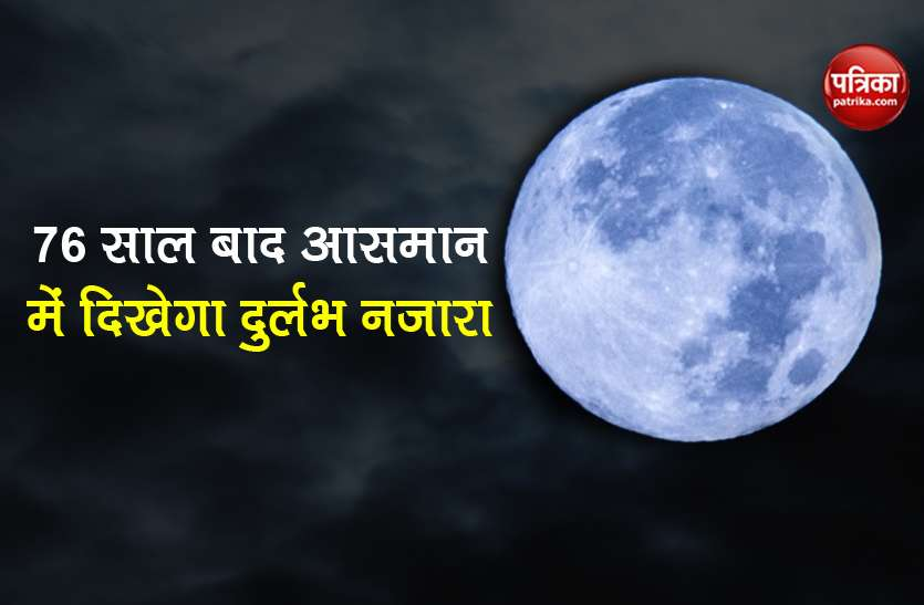 Blue Moon: 76 साल बाद आसमान में होगी दुर्लभ घटना, जानिए कब और कहां दिखेगा नीला चांद