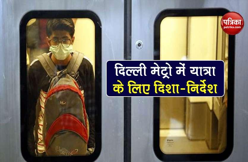 DMRC Fines: Delhi Metro में यात्रा के दौरान इन नियमों का नहीं रखा ध्यान तो लगेगा तगड़ा जुर्माना