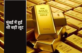 मुंबई में 20 किलो सोना लूटकर यहां छुपा था मास्टर माइंड, फिल्मी स्टाइल में की थी वारदात