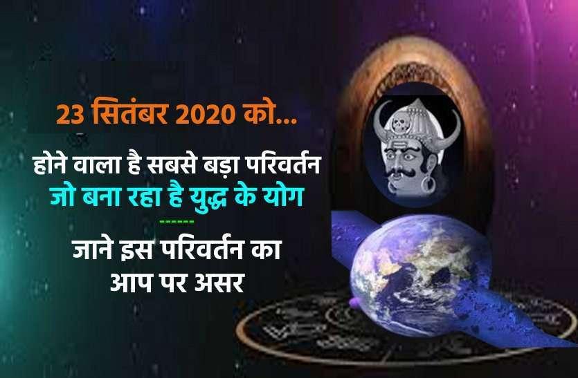https://www.patrika.com/astrology-and-spirituality/good-and-bad-effects-of-rahu-parivartan-on-23rd-september-2020-6397695/