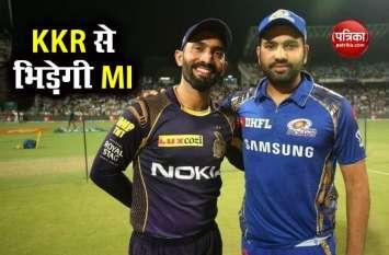 IPL 2020, KKR Vs MI: विस्फोटक खिलाड़ियों से भरा है केकेआर और मुंबई इंडियंस, जानें दोनों टीमों की प्लेइंग XI