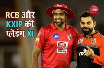 IPL 2020, KXIP Vs RCB: कल पंजाब से भिड़ेगी विराट सेना, जानें दोनों टीमों की प्लेइंग XI