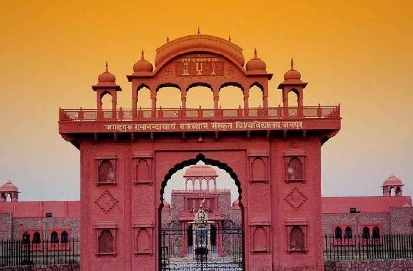 संस्कृत विश्वविद्यालय ने घोषित किया परीक्षा कार्यक्रम