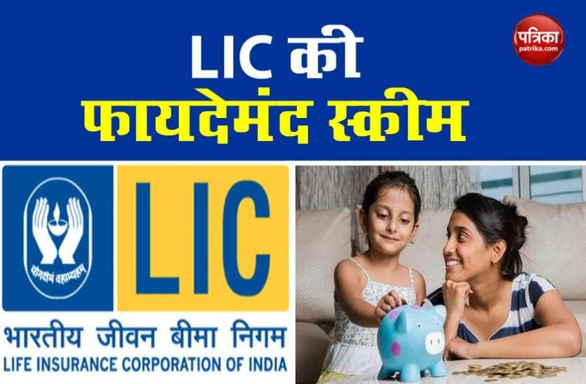 LIC की इस पॉलिसी से बच्चों का भविष्य होगा सिक्योर, 150 रुपए के निवेश से मिलेंगे 19 लाख रुपए