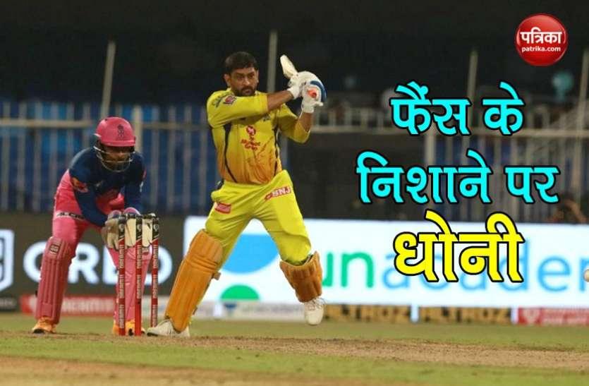 IPL 2020: राजस्थान रॉयल्स से हार के बाद फैंस के निशाने पर MS Dhoni, गंभीर ने की आलोचना