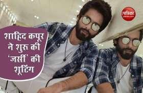 कोरोनावायरस के बीच Shahid Kapoor ने शुरू की 'जर्सी' की शूटिंग, सेट से बाहर आने-जाने वालों का कराया जाएगा कोरोना टेस्ट