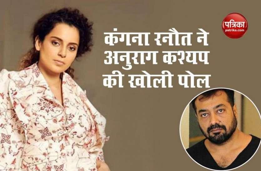 Kangana Ranaut ने शेयर किया अनुराग कश्यप का पुराना वीडियो,बताया कैसे किया एक बच्चे के साथ गलत व्यवहार