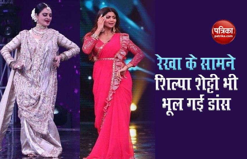 Rekha के ठुमकों के सामने फीकी पड़ी Shilpa Shetty , एक्ट्रेस ने किया धमाकेदार डांस