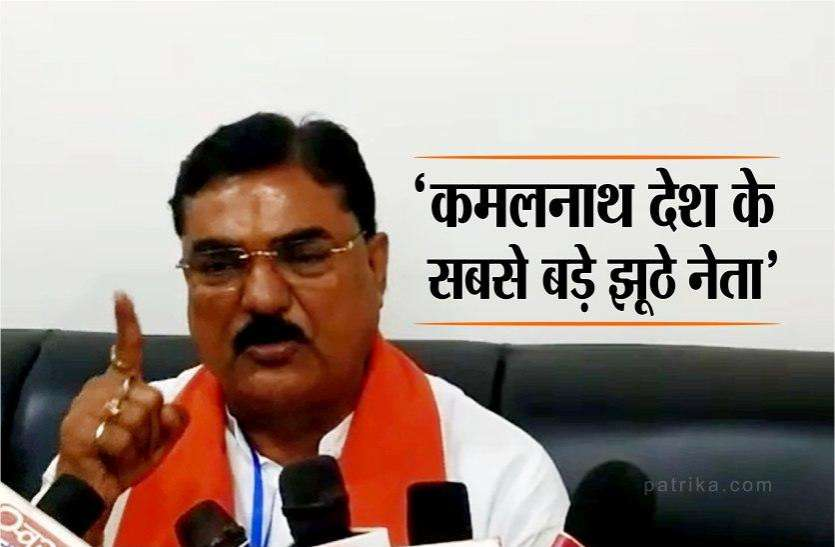 शिवराज सरकार के मंत्री ने पूर्व सीएम कमलनाथ को बताया सबसे बड़ा झूठा, देखें वीडियो