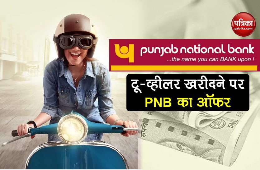 PNB Power Ride Scheme: मात्र 8000 रुपये कमाने वाली महिलाओं के लिए नई Scooty खरीदने का मौका