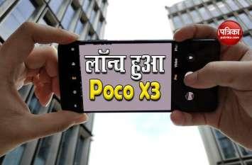 खुशखबरी! भारत में लॉन्च हुआ Poco X3, जानें कीमत और स्पेसिफिकेशन
