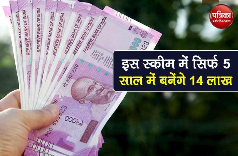Post Office Scheme: पोस्ट ऑफिस की इस स्कीम में करें निवेश, 5 साल बाद मिलेंगे 14 लाख रुपये
