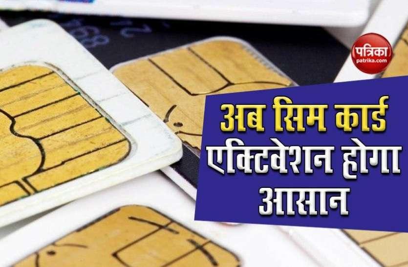 सिर्फ एक OTP से सिम कार्ड होगा एक्टिवेट, दूरसंचार विभाग ने Digital KYC की जारी की नई गाइडलाइन