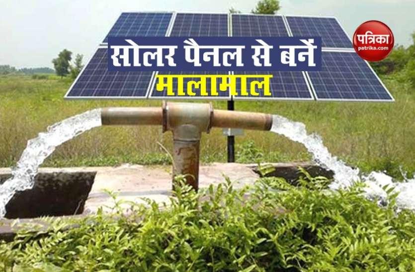 Free Solar Panel Scheme  : किराए पर खेत देकर किसान चौगुनी कर सकते हैं अपनी कमाई, जानें सोलर पैनल कैसे है फायदेमंद