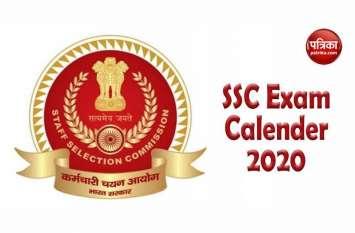 SSC Exam Calendar: SSC ने जारी किया 2020-21 का कैलेंडर, जानें सभी परीक्षाओं के शेड्यूल
