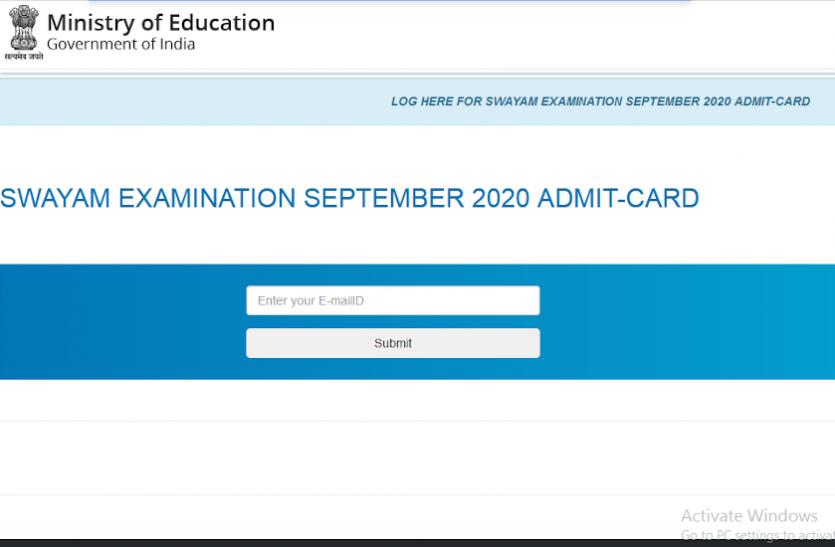 SWAYAM Admit Card 2020: सितंबर 29 और 30 को आयोजित होने वाली परीक्षा के लिए एडमिट कार्ड जारी