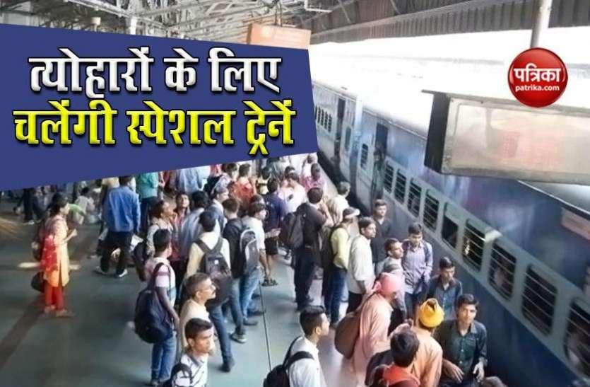 IRCTC Update : दशहरा और दिवाली पर 80 Special Trains चलाने की तैयारी में रेलवे, ये है प्लान