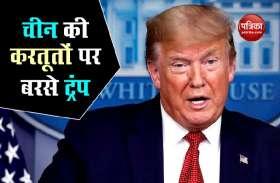 Donald Trump ने UN पर डाला दबाव, कहा-कोरोना फैलाने में चीन की करतूतों के लिए उसे जिम्मेदार ठहराएं