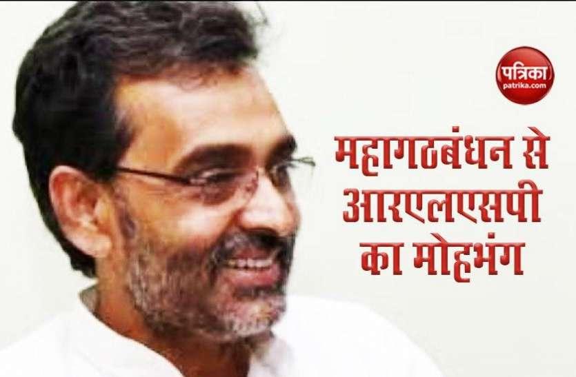 बिहार महागठबंधन से आरएलएसपी का मोहभंग, मांझी की राह पर Upendra Kushwaha