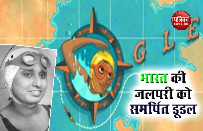 भारतीय तैराक Arati Saha ने तेज लहरों से लड़ते हुए इंग्लिश चैनल किया था पार, हिंदुस्तानी जलपरी को गूगल ने डूडल पर किया याद