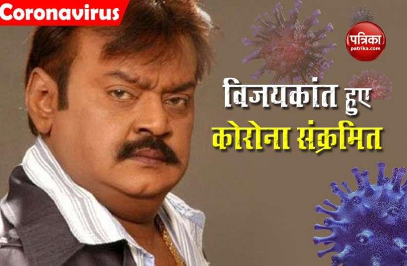 अभिनेता से नेता बने Vijayakanth को हुआ कोरोनावायरस, अस्पताल में किया गया भर्ती.. कुछ सालों से स्वास्थ्य संबंधी परेशानियों से जूझ रहे हैं