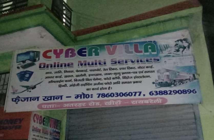 रायबरेली में फर्जी आईडी से टिकट बेचने वाला क्राइम ब्रांच के हत्थे चढ़ा