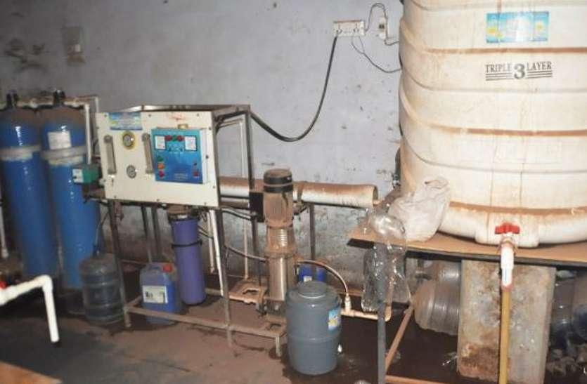 आरओ पानी के नाम पर परोस रहे बीमारी, सात माह से नहीं हुई जांच