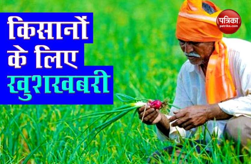 PM Kisan Samman Nidhi के साथ फर्टिलाइजर सब्सिडी देने पर विचार, किसानों के खाते में आएंगे 5 हजार रुपए
